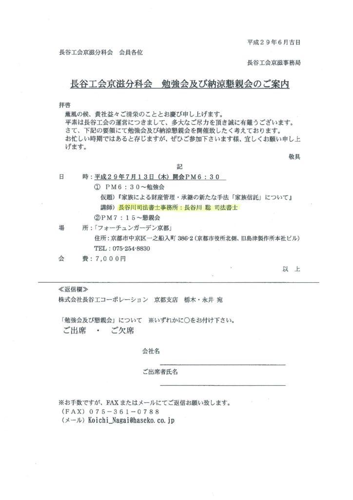 株式会社長谷工コーポレーション京滋分科会(平成29年7月13日)