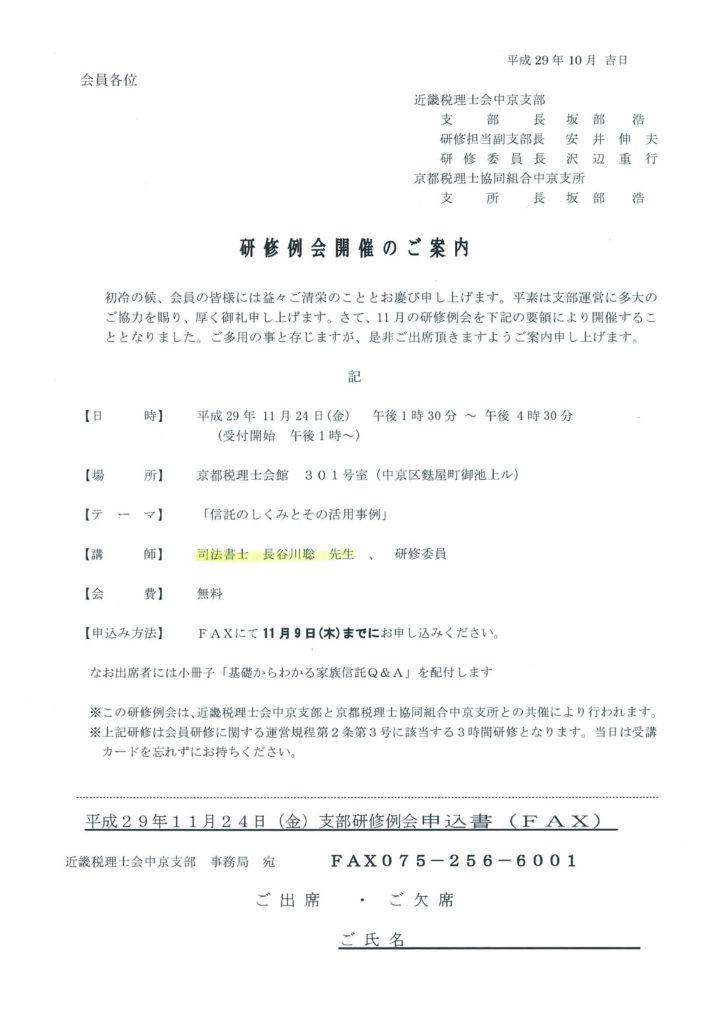 近畿税理士会中京支部(平成29年11月24日)