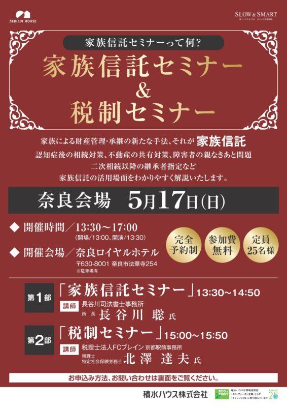 積水ハウス株式会社(平成27年5月17日)