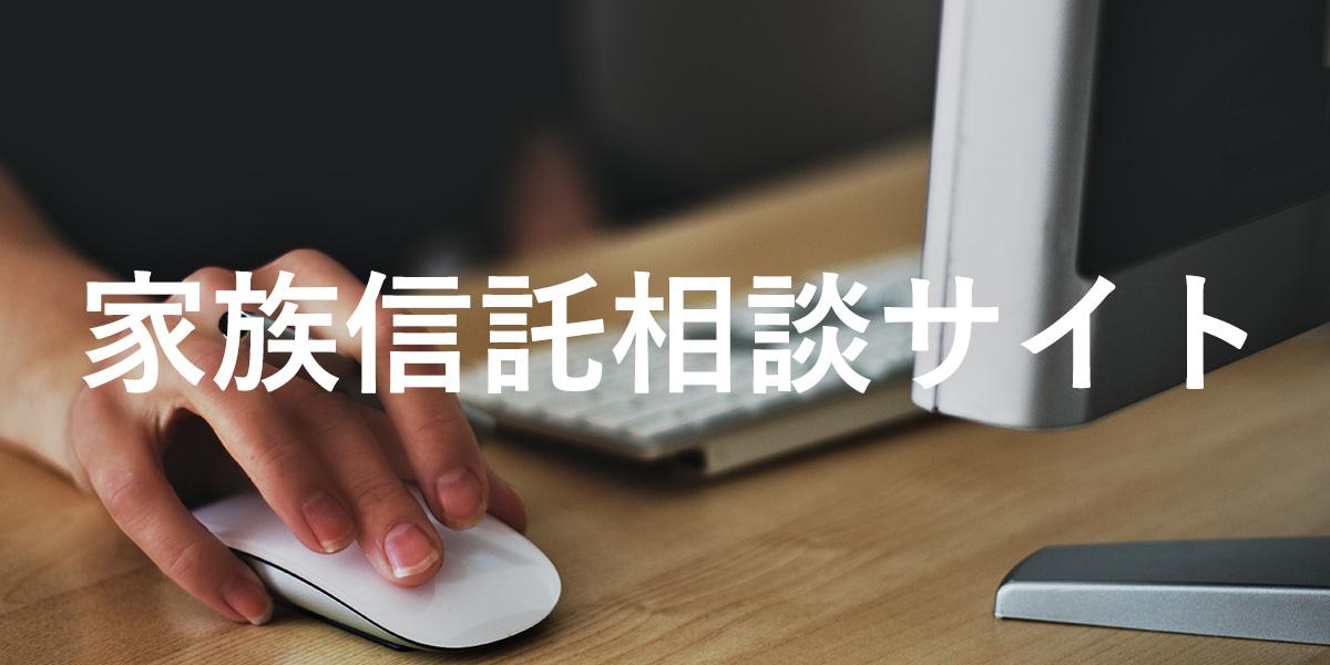 家族信託相談サイト