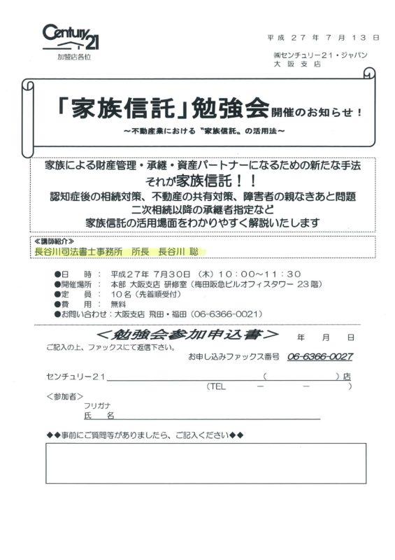 株式会社センチュリー21・ジャパン大阪支店(平成27年7月13日)