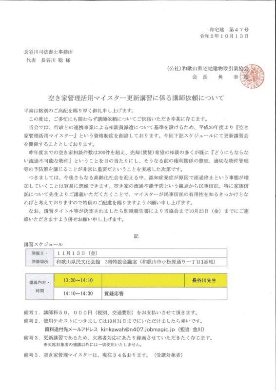 (公社)和歌山県宅地建物取引業協会(令和2年11月13日)